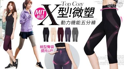台灣製X型微塑180D機能五分褲
