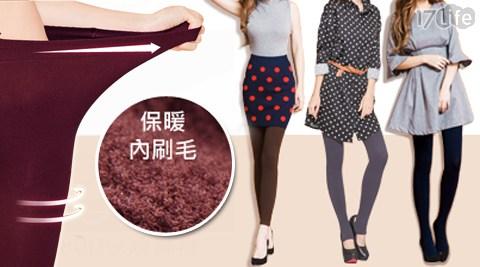 平均最低只要90元起(含運)即可享有【BeautyFocus】台灣製加大刷毛/180D裡起毛保暖褲襪:1入/2入/3入/5入/10入,多款式選擇!