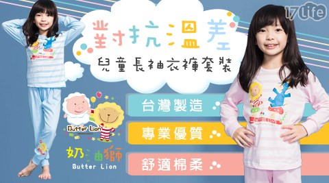 台灣製奶油獅兒童長袖套裝/兒童套裝/台灣製/奶油獅