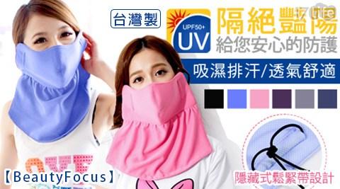 平均最低只要100元起(含運)即可享有【BeautyFocus】台灣製抗UV吸濕排汗護頸口罩平均最低只要100元起(含運)即可享有【BeautyFocus】台灣製抗UV吸濕排汗護頸口罩1入/2入/3入/6入/10入,多色任選。