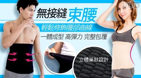 平均每入最低只要139元起(含運)即可購得【BeautyFocus】台灣製男女適用機能無痕塑腰任選1入/2入/4入/8入,顏色:黑色/膚色。