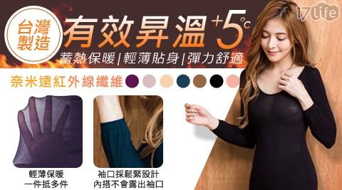 平均每件最低只要96元起(含運)即可購得【BeautyFocus】台灣製遠紅外線昇溫保暖內搭衣1件/3件/6件/9件,多色任選。
