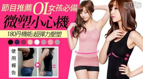 平均每件最低只要148元起(含運)即可購得台灣製彈力輕薄透氣塑身衣1件/2件/4件/8件,多款多色任選。