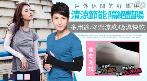 平均每雙最低只要89元起(含運)即可購得【BeautyFocus】台灣製涼感抗UV運動袖套1雙/2雙/3雙/6雙/10雙/20雙,款式:一般/加長,多色任選。