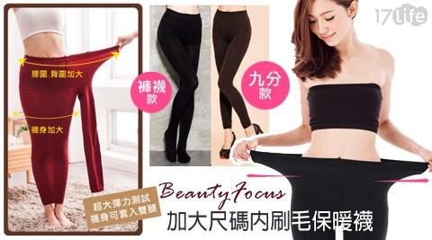 BeautyFocus-台灣製加大尺碼內刷毛保暖襪