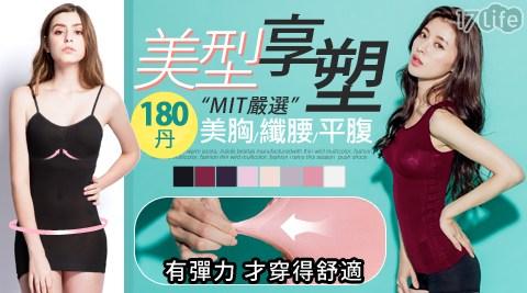 平均最低只要148元起(含運)即可享有【BeautyFocus】台灣製彈力輕薄透氣塑身衣平均最低只要148元起(含運)即可享有【BeautyFocus】台灣製彈力輕薄透氣塑身衣1入/2入/4入/6入/8入,款式:細肩款/背心款,多色任選。