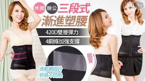 平均每件最低只要317元起(含運)即可購得【BeautyFocus】台灣製420D專櫃級緊實調整型塑腰1件/2件/3件,尺寸:M/L/XL。
