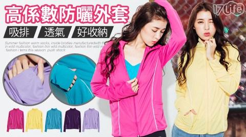 BeautyFocus/台灣製/UPF50/抗UV/防曬/外套