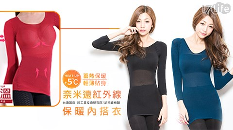 Beauty Focus-台灣製遠紅外線保暖內搭衣