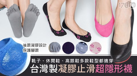 平均每雙最低只要45元起(含運)即可購得【BeautyFocus】台灣製後腳跟凝膠隱形襪任選6雙/9雙/12雙/24雙,款式:素面款/點點款/小花款/五趾款,皆有多種顏色可選!