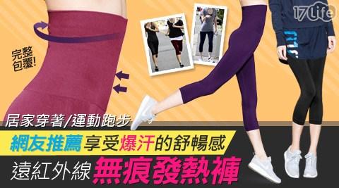 BeautyFocus-台灣製造無痕180D遠紅外線蓄熱纖維運動型塑褲