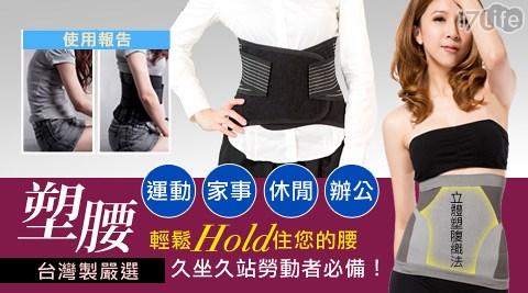 BeautyFocus-台灣製男女適用多款束腰/塑腰