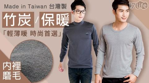 平均每件最低只要199元起(含運)即可購得【BeautyFocus】台灣製男奈米竹炭圓領衫/半高領吸濕磨毛保暖衫1件/2件/3件/5件,多款多色多尺寸可選。