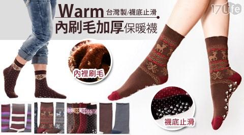 BeautyFocus-情侶款3/4內刷毛止滑保暖襪