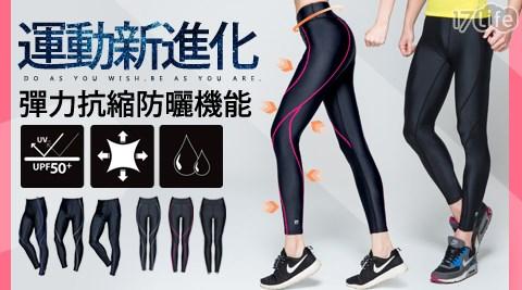 BeautyFoc餐廳 餐廳us-台灣製全彈性抗縮防曬男女運動壓力褲