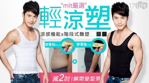 【BeautyFocus】台灣製男性涼感機能雕塑背心