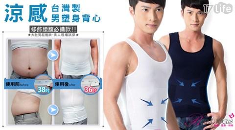 平均每件最低只要167元起(含運)即可購得【BeautyFocus】台灣製280D男塑身背心:1件/2件/4件/6件,顏色:黑色/深灰/白色/深藍,尺寸:M/L。