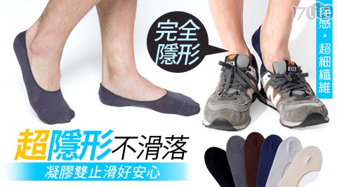 平均最低只要45元起(含運)即可享有【BeautyFocus】台灣製加大款後跟凝膠涼感隱形止滑襪任選6入/9入/12入/24入,多色選擇。