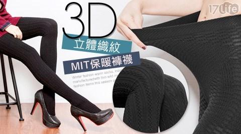 平均每雙最低只要90元起(含運)即可購得【BeautyFocus】台灣製3D立體織紋保暖褲襪1雙/2雙/3雙/5雙/10雙。