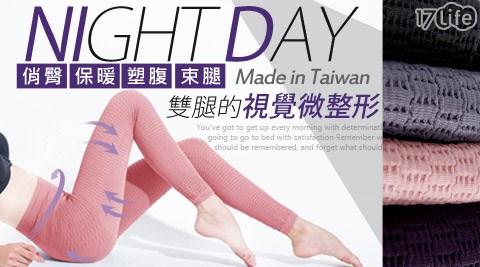 平均每件最低只要90元起(含運)即可購得【BeautyFocus】台灣製夜寢雕塑睡眠九分襪1件/2件/3件/5件/10件,顏色:黑色/深紫/珊瑚粉/紫灰。
