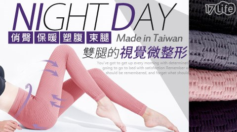 Beau17life購物金tyFocus-台灣製夜寢雕塑睡眠九分襪