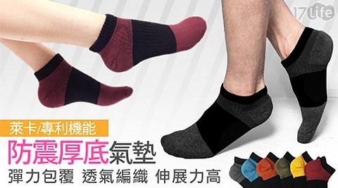 平均最低只要55元起即可享有【BeautyFocus】台灣製萊卡專利休閒氣墊襪,任選3入/6入/12入/24入,多色選擇!