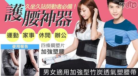 BeautyFocus/台灣製/男女適用/加強型竹炭透氣塑腰帶/腰帶/氣塑腰帶/竹炭