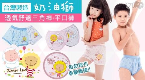 台灣製/奶油獅/內褲/平口/三角褲/兒童內褲