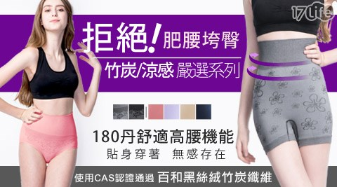 BeautyFocus-台灣製竹炭/涼感高腰塑褲