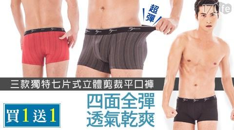 平均最低只要99元起(含運)即可享有【BeautyFocus】3款台灣製七片式平口褲:1入/2入/3入/4入/6入,買1送1,買多送多!
