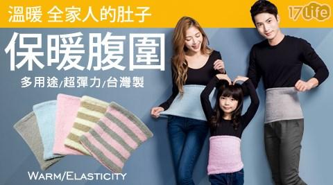 平均最低只要99元起(含運)即可享有【BeautyFocus】台灣製多用途萊卡彈力保暖親子款束腹帶:1入/2入/3入/6入/10入,多色選擇!