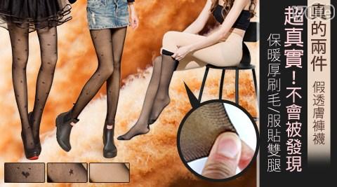BeautyFocus-台灣製180D二件式保暖刷毛假透膚褲襪