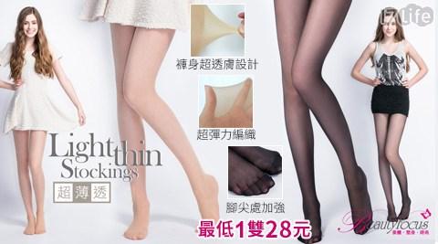 平均每入最低只要28元起(含運)即可購得【BeautyFocus】MIT彈性透膚絲褲襪6入/12入/24入/36入:(A)全透明款-黑色/膚色/(B)超薄透款-黑色/咖啡色/膚色。