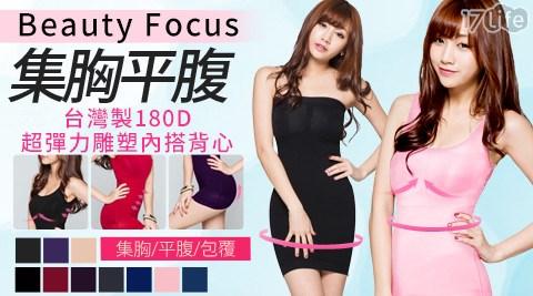 BeautyFocus-台灣製180D超彈力雕塑內搭背心