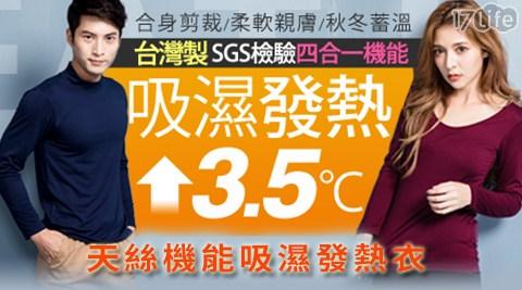 平均每件最低只要279元起(含運)即可購得【BeautyFocus】台灣製男女天絲機能吸濕發熱衣1件/2件/3件/4件,多款多色多尺寸任選。