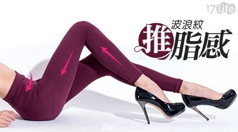 BeautyFocus-台灣製3D波life 8 退貨紋塑型機能美體九分褲