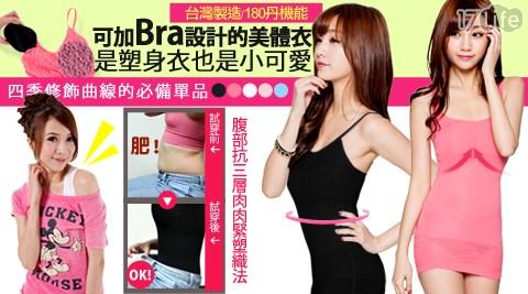 平均每件最低只要148元起(含運)即可購得【BeautyFocus】台灣製180D涼感可加襯墊塑身衣任選1件/2件/4件/8件,款式:細肩款/寬肩款,顏色:黑色/水藍色/白色/粉紅色/莓紅色。