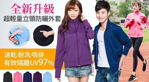 平均每件最低只要330元起(含運)即可享有台灣製吸排抗UV認證立領防曬外套1件/2件/3件,顏色:黑色/蜜桃色/深藍色/深紫色/天藍色,尺寸:M/L/XL/XXL。