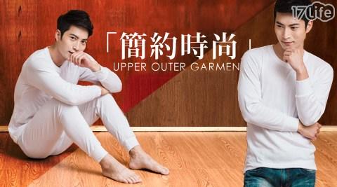 平均每件最低只要142元起(含運)即可購得【BeautyFocus】台灣製男款棉質保暖衣/褲任選1件/2件/4件/7件,衣/褲多尺寸任選。