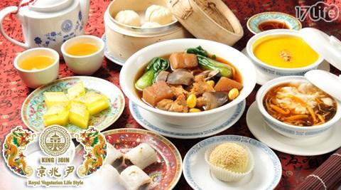 京兆尹/素食/甜點/下午茶