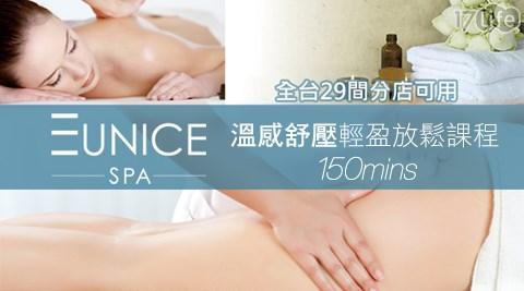 Eunice SPA-美容美體方案