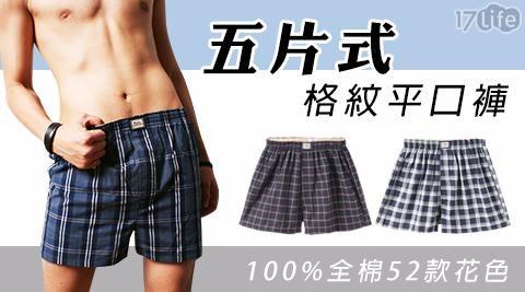 五片式經典格紋平口褲