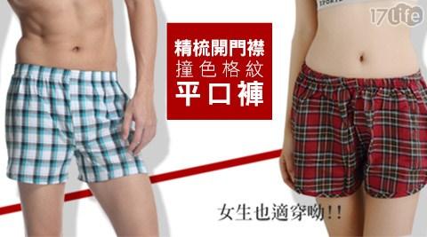 平口褲/褲/涼感/短褲