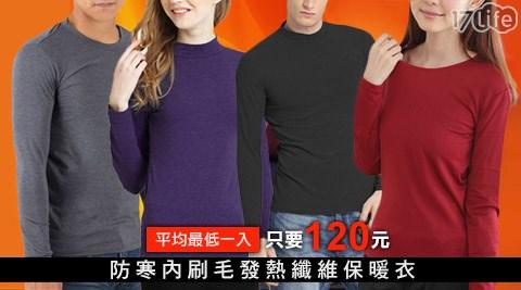 平均每件最低只要120元起(含運)即可購得防寒內刷毛發熱纖維保暖衣1件/2件/3件/5件,男女款皆有多色多尺寸任選!
