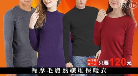 輕摩毛發熱纖維保暖衣