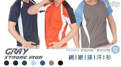 平均最低只要179元起(含運)即可享有透氣網眼吸濕速乾排汗衫1件/2件/3件/4件,多色多尺寸任選。