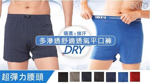 多滲透/舒適/透氣/平口褲/四角褲/內褲