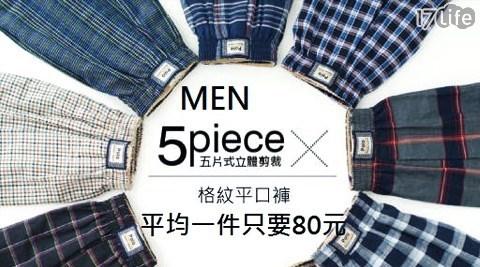 平均每組最低只要400元起(含運)即可購得【Homey365】五片式經典格紋平口褲1組/2組(5件/組),尺寸:M/L/XL/2XL,顏色隨機出貨。