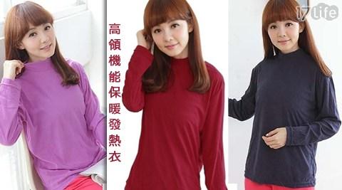 平均每件最低只要115元起(含運)即可購得台灣製女款高領機能保暖發熱衣任選1件/3件/5件/7件,尺寸:M~L/L~XL,多色任選!