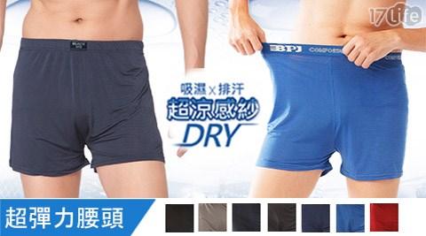 【勸敗】17life團購網站多滲透冰涼感平口褲推薦-17life 購物 金